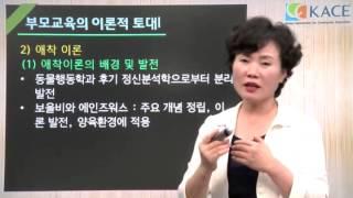 부모교육론 6 1