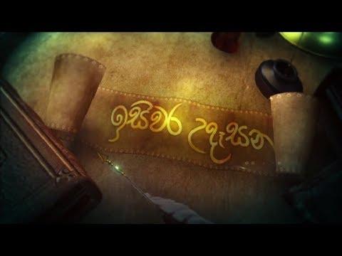 Res Vihidena Jeewithe - Isiwara Udesana(LIVE) | 9.00am | 25th October 2016