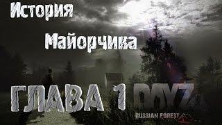 DayZ RP. История Майорчика. ГЛАВА 1. Свой среди чужих... (18+)