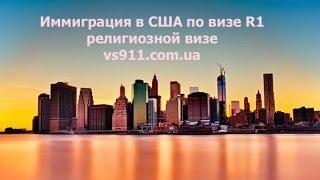 Иммиграция в США по рабочей визе R1 (религиозной визе) ; эмиграция в Америку;(Иммиграция ( эмиграция в США) бесплатная консультация http://vs911.com.ua Какие есть способы иммиграции в США с посл..., 2015-09-18T16:53:16.000Z)