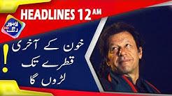 News Headlines | 12:00 AM | 30 April 2018 | Lahore Rang