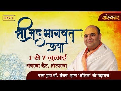 Live - Shrimad Bhagwat Katha By PP  Sanjay Krishan Salil Ji - 6 July |  Ambala Cant | Day 6