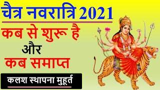 2021 चैत्र नवरात्रि: कब से शुरू और कब समाप्त होगा   Chaitra Navratri 2021 Dates   Kab Se Shuru Hai