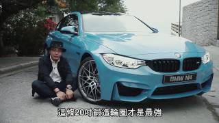 BMW M4 Competition Edition 再惡啲|TopGear 極速誌