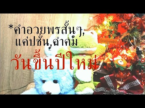 คําอวยพรปีใหม่แบบสั้นๆ แคปชั่น คำคม สวัสดีปีใหม่2564 กลอนอวยพรวันปีใหม่ให้เพื่อนให้ผู้ใหญ่กลอนปีใหม่