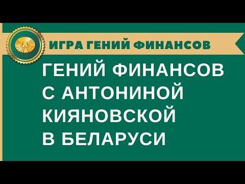 """Игра """"Гений Финансов"""" с Антониной Кияновской в Беларуси (Новополоцк)"""