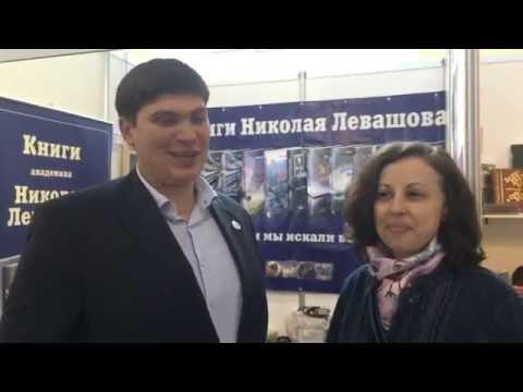 Посетители книжной выставки о книгах Н.В. Левашова.