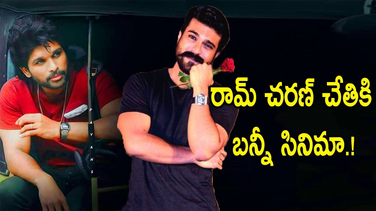 Will Ram Charan Accept Bunny's Icon Movie? | Dil Raju To Make Icon Movie With Ram Charan | Get Ready