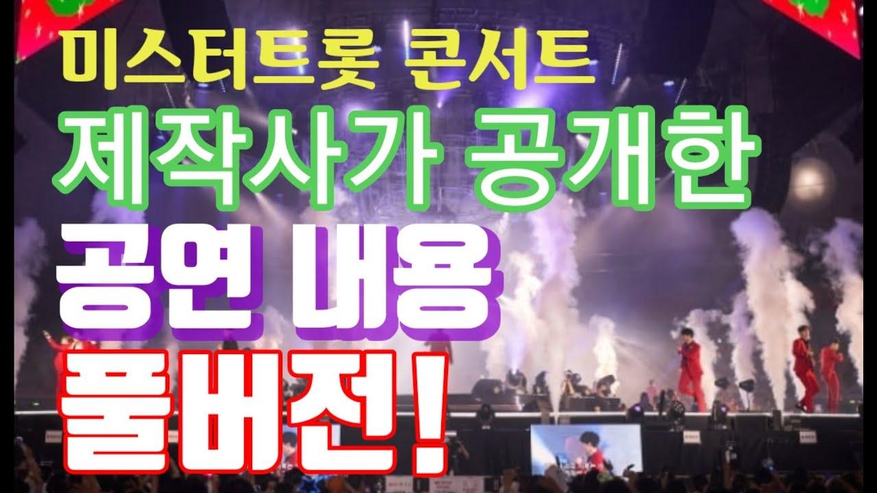 미스터트롯 콘서트 제작사가 공개한 첫 주차 공연내용! 뜨거웠다! 그러나 마음속 열광!