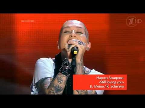 Наргиз Закирова Still loving you шоу Голос 2