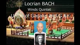 ロクリアン・バッハ/木管五重奏曲「合体!雅楽とG線アリア」