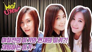 [미기쇼] MIGI SHOW #1300 (2019.03.22.금) 며칠전의 미기와 현재의 미기?! 채팅하는 미기~