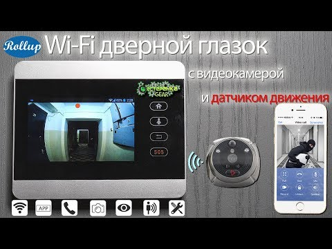 IHome 5 Wi Fi Дверной глазок с видеокамерой и датчиком движения