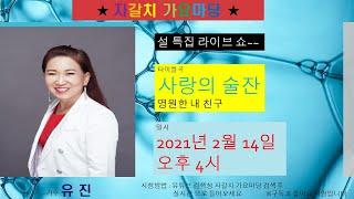 #자갈치가요마당#가수  유진,  노래강사  송영주 님과함께(진행  정둘순)