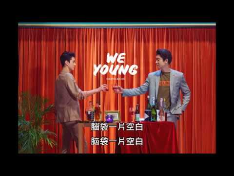CHANYEOL(찬열)&SEHUN(세훈)-We Young (Chinese Ver.)[繁简中字幕]