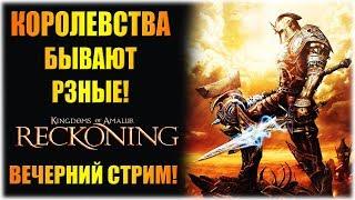 Королевства бывают разные! - Kingdoms of Amalur: Reckoning - Вечерний стрим!