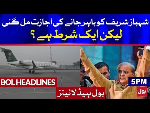 Shahbaz Sharif Allowed to go Abroad