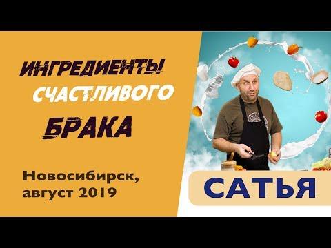 Сатья • Необходимые ингредиенты счастливого брака. Новосибирск, август 2019