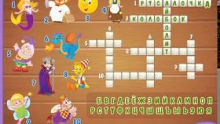 Кроссворды для детей с ответами. Отгадай героев русских сказок.