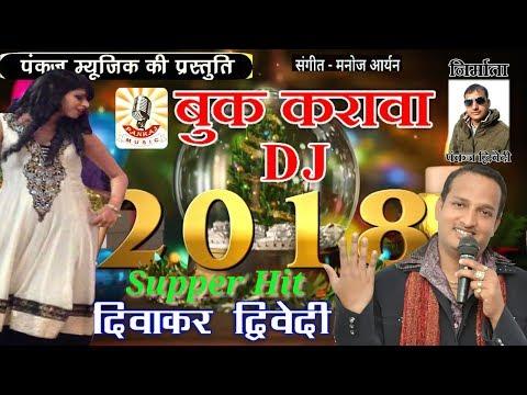Happy New Year 2018,दिवाकर द्विवेदी का सबसे नया गाना,नया साल आइल बाटे,बुक करावा D.J.,Pankaj Music