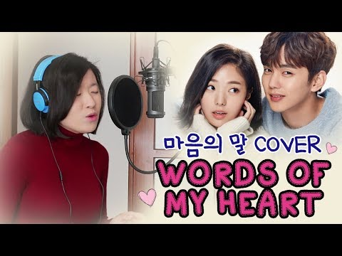[COVER] WORDS OF MY HEART 마음의 말-Kim Yeon Ji (I'm Not A Robot OST] by Marianne Topacio