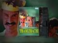 Thamizhachi (1995) - Napoleon - Ranjitha - Revathi