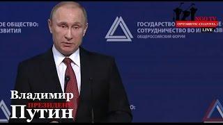 Владимир Путин на форуме «Государство и гражданское общество: сотрудничество во имя развития».