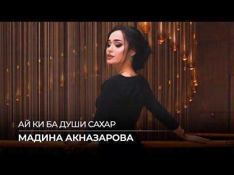 Мадина Акназарова - Ай ки ба души сахар  Madina Aknazarova - Ay Ki Ba Dushi Sahar