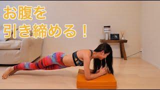 【お腹の脂肪をとる】自宅で簡単おなか引き締めエクササイズ!ワークアウト エクササイズ workout exercises 美コア 山口絵里加 thumbnail