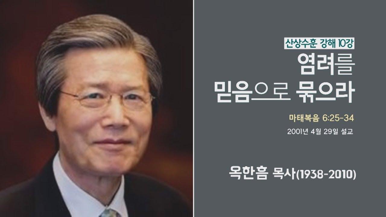 옥한흠 목사 명설교 '염려를 믿음으로 묶으라'|산상수훈 강해 10강, 다시보는 명설교 더울림
