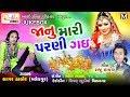 Jaanu Mari Parni Gaye | Sagar Thakor | New Gujarati Song | Audio JUKEBOX