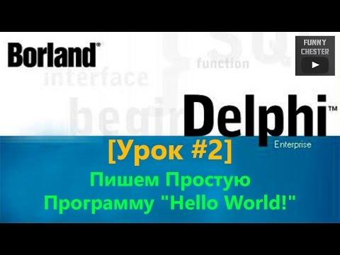 Delphi 7 [Урок #2] - Пишем Простую Программу 'Hello World'