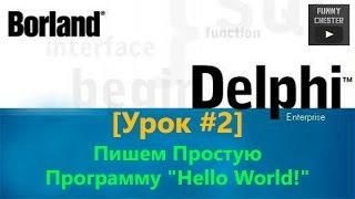 """Delphi 7 [Урок #2] - Пишем Простую Программу """"Hello World"""""""