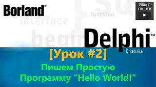 Delphi 7 [Урок #2] - Пишем Простую Программу