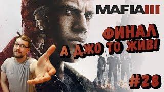 Mafia 3 ► Финал. А Джо то жив! #28 Прохождение на русском.