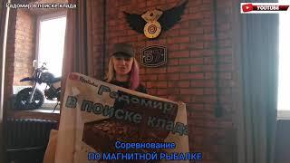 Соревнования по магнитной рыбалке пройдут в Ижевске