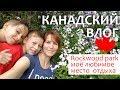 Канадский влог 🍁4.07.17: Rockwood park мое любимое место отдыха / Огромные лягушки