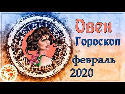ОВЕН ♈ Февраль 2020 Гороскоп: Работа над собой. Гороскоп для женщины и мужчины Овна