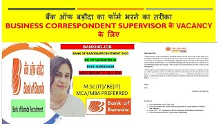 Bank of Baroda Recruitment 2020|Business COR.Supervisor Posts||बैंक ऑफ बड़ौदा में नौकरी | JOB UPDATE