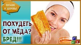 Мед при похудении. Толстеют ли от меда?