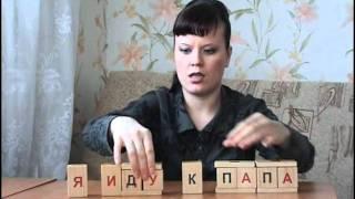 кубики Чаплыгина. легкое обучение чтению в игре.