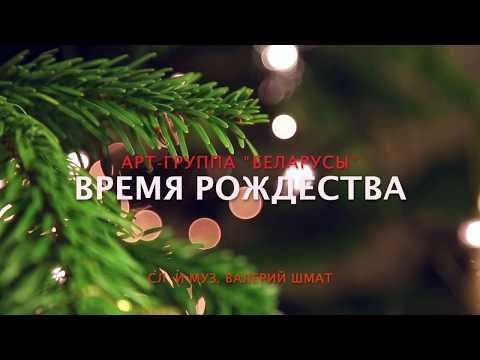 """Арт-группа """"Беларусы"""" - Время Рождества"""