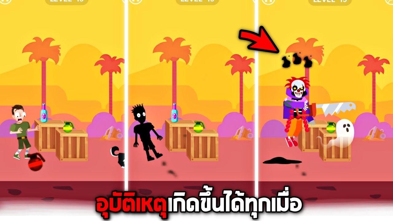 อุบัติเหตุเกิดขึ้นได้ทุกเมื่อ !! หรือจริงๆเเล้วอาจเป็นฝีมือใคร (ยมทูตข่อย) - Death incoming