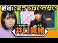 絶対に笑ってはいけない井口眞緒【けやき坂】 の動画、YouTube動画。