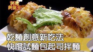 【料理美食王精華版】乾麵創意新吃法 快嚐試麵包起司拌麵