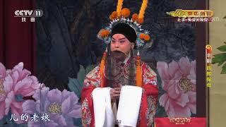 《CCTV空中剧院》 20200101 京剧《四郎探母》 1/2| CCTV戏曲