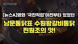 수원왕갈비통닭 뉴스A자료