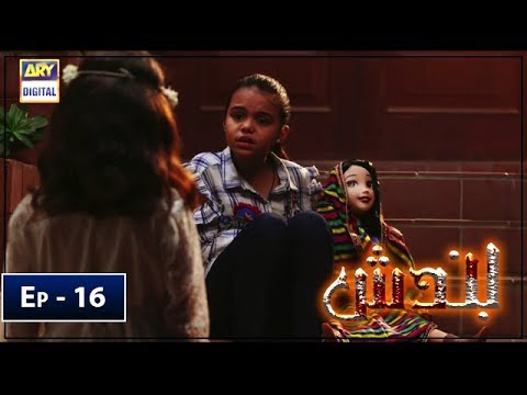 Bandish Episode 16 - 11th March 2019 - ARY Digital Drama