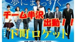 ドラマ・日曜劇場「下町ロケット」(日曜午後9時)は、担当プロデュー...