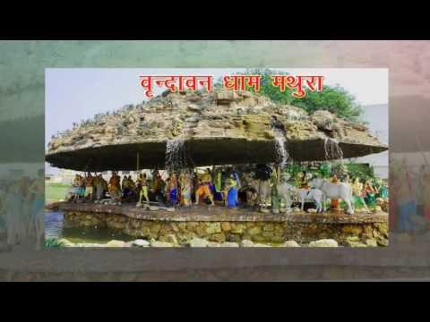 वृन्दावन धाम मथुरा - Vrindavan Dham Mathura